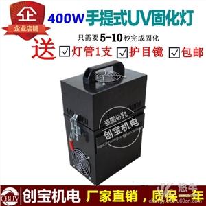 供��400w���L�C�S�UV�舯�y式UV固化�C400w���L�C�S�U