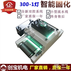 供应小型紫外线uv固化机台式输送带300mm小型紫外线uv固化机