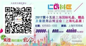 供��2017上海�Y品展2017上海�Y品展