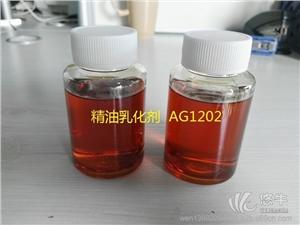 供应精油乳化剂AG1202金属除油剂原料精油乳化剂