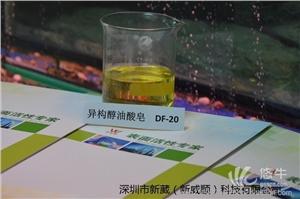 供应汉姆DF-20金属抛光蜡清洗材料异构醇油酸皂
