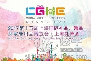 供应2017上海礼品、赠品及家居用品展览会礼品展