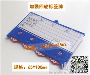 供应强磁四轮计数标签牌65乘100强磁四轮计数标签牌