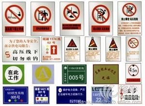 供应搪瓷标识牌防触电标示牌交通