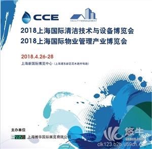 供应上海清洁展2018上海清洁展