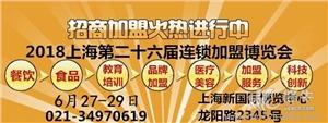 供应2018上海第26届连锁加盟展2018上海连锁加盟