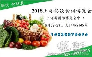 供应2018上海第15届餐饮食材展会餐饮食材