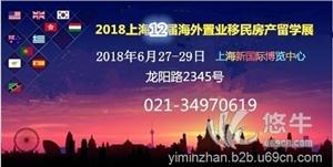 供应2018上海海外置业移民展6月举行上海海外置业移民