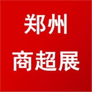 供应2017郑州商超展2017郑州商超展