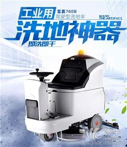 供应西安驾驶式洗地机GBZ-760B西安驾驶式洗地机