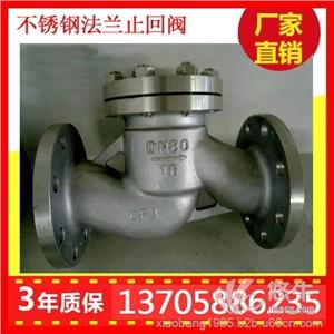 供应天津不锈钢逆止阀 不锈钢止回阀H41W不锈钢逆止阀厂家
