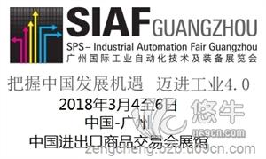 供应2018中国广州国际工业自动化展览会自动化展