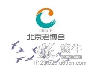 供应2017北京国际养老展北京养老展会
