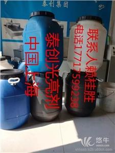 供应泰创光亮剂上海抛光剂除油剂清洗剂光亮剂抛光剂