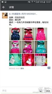 供应 国内一二线童装品牌服装折扣货源找世通巴拉巴拉