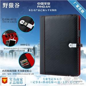 供应多功能笔记本移动电源商务礼品订制笔记本移动电源