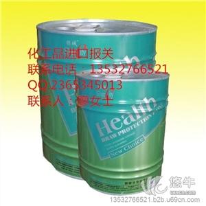 供应化工原料/化工配料进口报关化工原料/化工配料