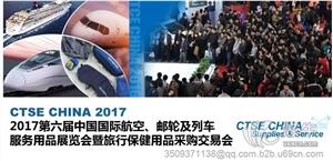 供��2017上海航空及列�旅行用品展航空用品展