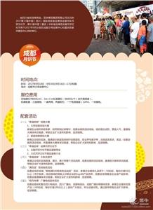 供应2017第17届中国国际烘焙食品博览会月饼节展位