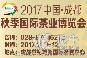 供应2017中国成都秋季国际茶业博览会秋季茶博会展位