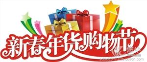 供应第11届中国重庆新春年货购物节邀请函年货节展位