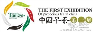 供应2018第七届中国四川国际茶博会邀请函四川春季茶博会展位