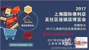 供应2017上海便利店展会3m×3m=9m22017上海便利店展