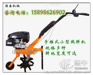 供应北京农田微耕机小型微耕机