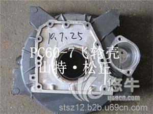 供应小松PC60-7原装全新发动机飞轮壳小松飞轮壳