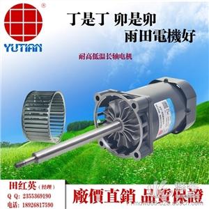 供应雨田电机120W长轴电机,120W耐高温电机