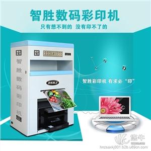供应一张起印高精度彩印选择智胜数码彩印机彩页数码彩印机