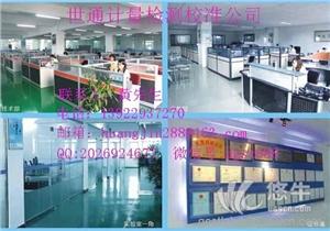 供应世通仪器校准ST2028惠州检测设备校准公司