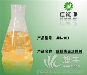 供应工业清洗剂金属除蜡水原料金属除蜡水