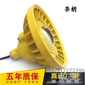 供应 大连食品加工厂LED防爆灯大连食品厂防爆灯