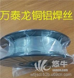 供应万泰龙铜铝焊丝药芯铝焊丝/药芯铝