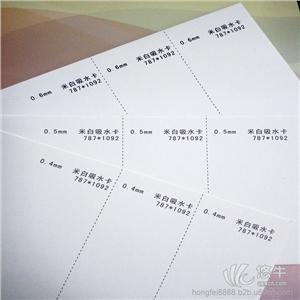 供应宏飞0.4MM本白吸水纸杯垫纸干燥剂片0.4MM超白吸水纸