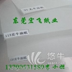 食品级复合包装材料 产品汇 供应宏飞93克食品级牛油纸月饼烟盒垫纸硫酸纸食品级牛油纸硫酸纸