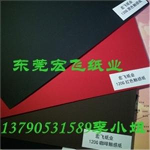 供应宏飞120克黑色触感纸手机盒酒盒天鹅绒纸黑色单面触感纸厂家