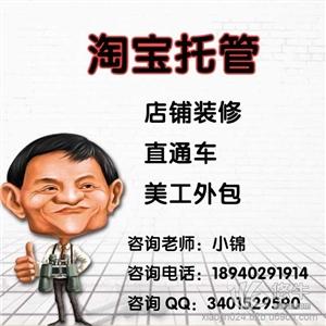 供应沈阳淘宝网店推广技巧沈阳淘宝网店推广技巧