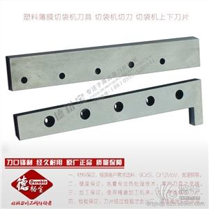 供应德裕宝刀片450x51x12/10塑料薄膜切袋机刀具