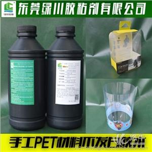 供应PET胶盒手工紫外线胶水不发白UV胶水PET胶盒