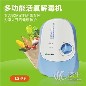 供应莱森LS-F9多功能果蔬解毒机