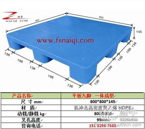 供应广东肇庆塑料托盘厂家/地台板