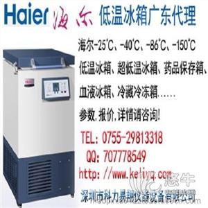 供应深圳-86度低温冰箱厂家报价 深圳海尔低深圳-86度低温冰箱