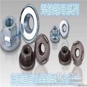 供应广东焊接螺母DIN928_特斯拉焊接螺母广东焊接螺母DIN9