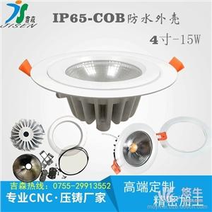 供应COB导光透镜筒灯配件开孔95-1254寸防水天花灯外壳
