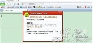 供应网站被电脑管家拦截,网站解除拦截办法360拦截