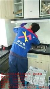 供应【空调、冰箱、热水器】维修哪家公司最强大家电维修维修