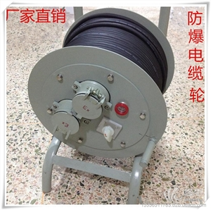 供应DCBG-58防爆电缆盘防爆电盘缆盘