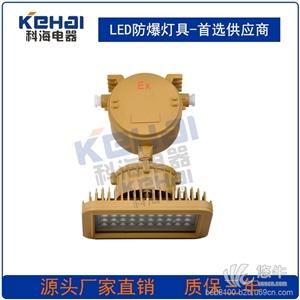 供应科海BED150-J40W 50W LED防爆灯